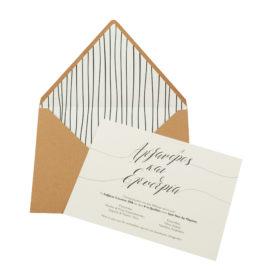Προσκλητήρια Γάμου MyMastoras® – Σειρά Badar (300.030)