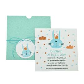 Προσκλητήρια Βάπτισης MyMastoras® – Σειρά blue Rabbit 318.013