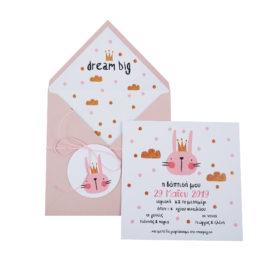Προσκλητήρια Βάπτισης MyMastoras® – Σειρά Pink Rabbit 318.014